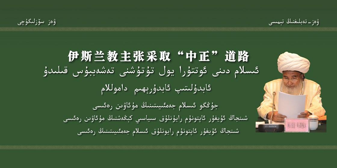 """阿不力提甫•阿不都热依木:伊斯兰教主张采取""""中正""""道路"""