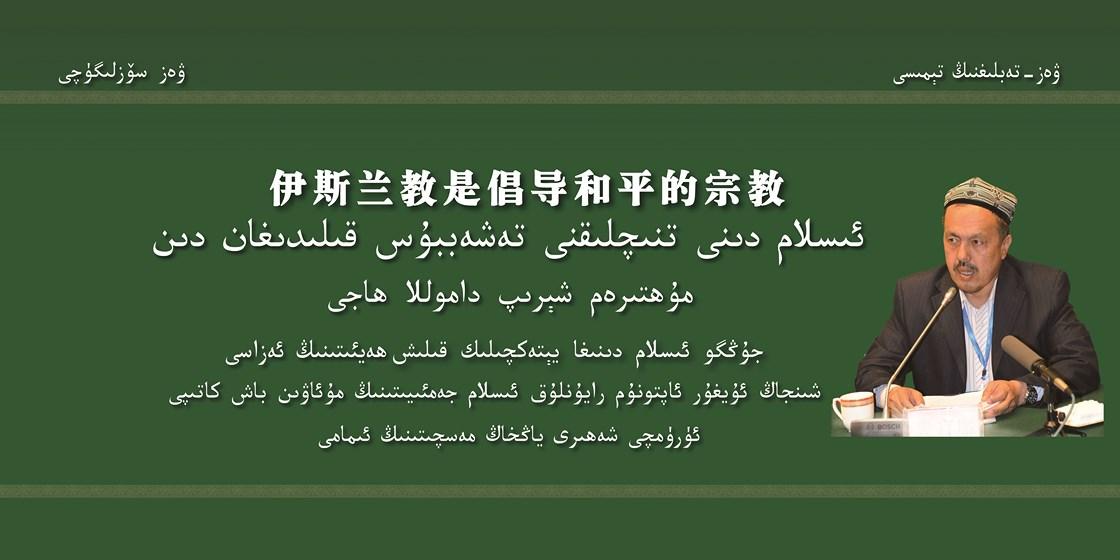 穆哈提热木•西日甫大毛拉阿吉:伊斯兰教是倡导和平的宗教