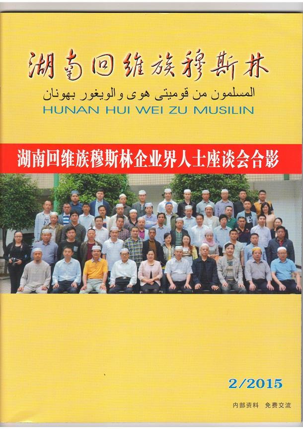 湖南回维族穆斯林