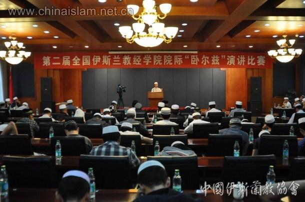 第二届全国经学院院际卧尔兹演讲比赛在京举